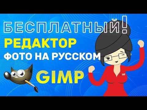 Редактор Фото Бесплатно И На Русском Языке в Компьютере!