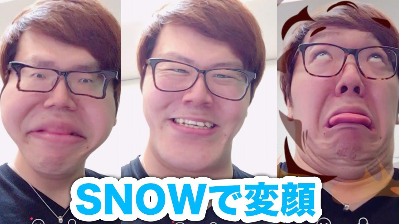【爆笑】カメラアプリ『SNOW』で変顔しまくってみた!w , YouTube