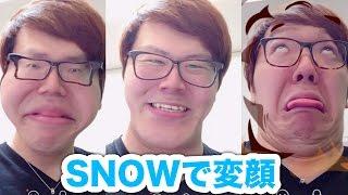 【爆笑】カメラアプリ『SNOW』で変顔しまくってみた!w thumbnail
