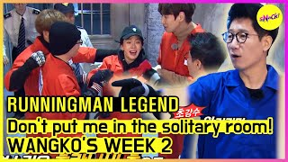 [RUNNINGMAN THE LEGEND] PLZ🙏... (Don't) put me in the max security room!?😈 (ENG SUB)