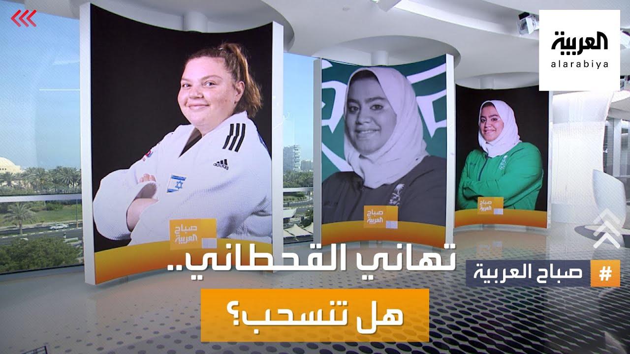 صباح العربية | تهاني القحطاني.. هل ستواجه نظيرتها الإسرائيلية؟  - نشر قبل 2 ساعة