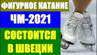 ФИГУРНОЕ КАТАНИЕ Чемпионат мира 2021 пройдёт в Швеции в срок Но без сборной России