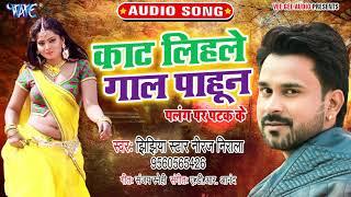 काट लिहले गाल पाहून I #Jhijhiya Star Niraj Nirala I Kat Lihale Gaal Pahun I 2020 Bhojpuri धोबी गीत