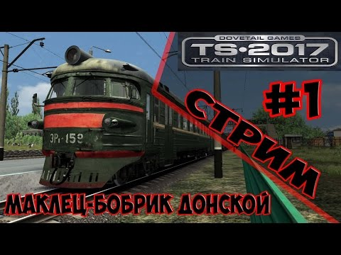 Train Simulator 2017,Электричка.
