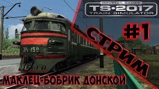 Train Simulator 2017,Электричка.