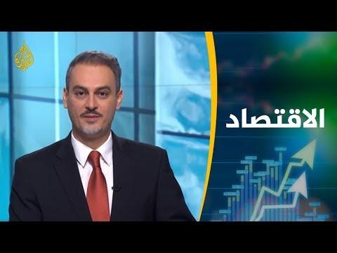 النشرة الاقتصادية الثانية 2018/11/19  - نشر قبل 20 ساعة