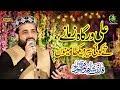 ALi Warga Zamane Te Koi Peer By Qari Shahid