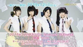 乙女新党 初ワンマン「冬だ!2軍のウィンターカーニバル 2013 ~乙女サ...