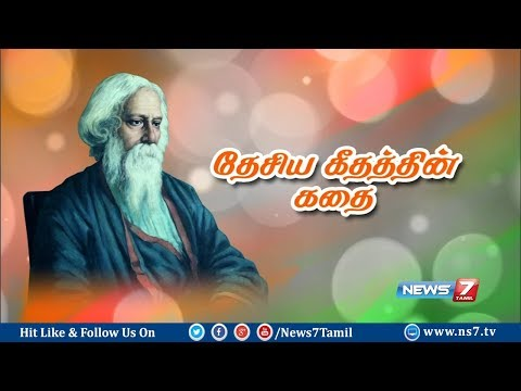தேசிய கீதத்தின் கதை | A Documentary of National Anthem | News7 Tamil