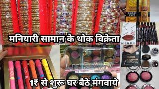 मनियारी सामान के थोक विक्रेता Branded Cosmetic & Jewellery Wholesale Market In Sadar Bazar Delhi