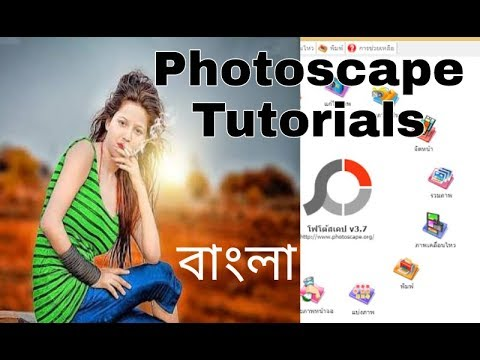 Photoscape editing tutorials