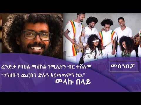 የፈንድቃ የባህል ማዕከል ሽልማት በመሰንበቻ ፕሮግራም  Fm Addis 97.1