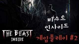 [공포게임] 비스트 인사이드 2부 (The Beast Inside Gameplay #2)