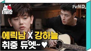 [티비냥] (ENG/SPA/IND) Kang Ha Neul Even Good at Singing and Playing Guitar..♥ | #LifeBar | 170216 #12