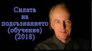 Джон Кехоу - Силата на подсъзнанието - Обучение 1 част 1 2018