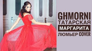 Singer Myriam Fares, Ghmorni, Татарская версия, (caver by Margarita Lumière).