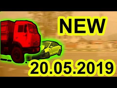 Подборка дтп на видеорегистратор за 20.05.2019. Видео аварий и дтп май 2019 года.