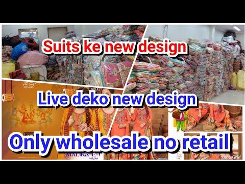 Wholesale Suit Market Chandni Chowk | Textile Malls | Live