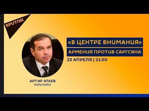 В центре внимания / 23.04.18 // Армения против Саргсяна