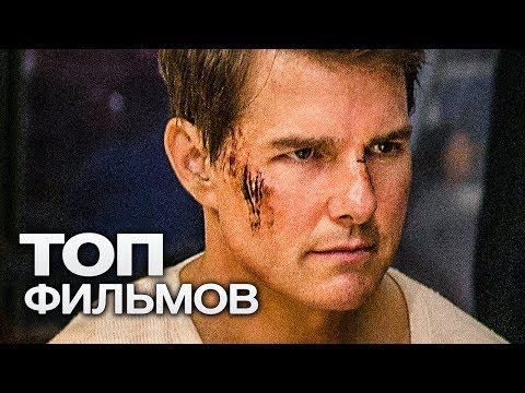 10 ФИЛЬМОВ С УЧАСТИЕМ ТОМА КРУЗА!