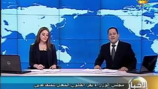 مجلس الوزراء يقر القانون المعدل للمتقاعدين العسكريين