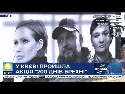 У Києві пройшла