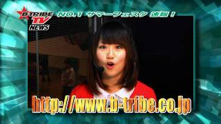 http://ameblo.jp/btribetv/ B-TRIBE TV (ダンスTV)Vol.70より ニュー...
