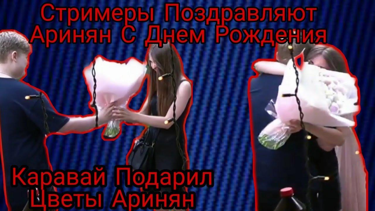 КАРАВАЙ ПОДАРИЛ ЦВЕТЫ АРИНЯН | СТРИМЕРЫ ПОЗЖРАВЛЯЮТ АРИНЯН ...