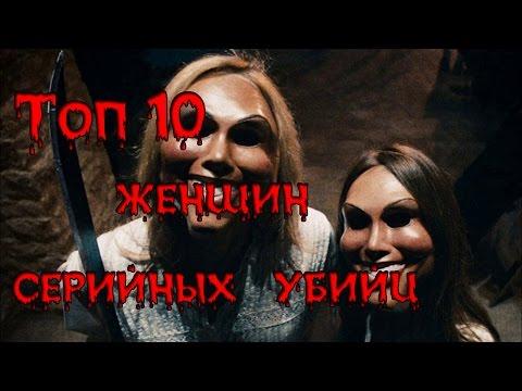 ТОП 10  ЖЕНЩИН - СЕРИЙНЫХ УБИЙЦ