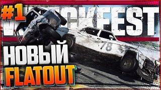 NEXT CAR GAME WRECKFEST 🏁 |#1| - НОВЫЙ FLATOUT!!!!!!