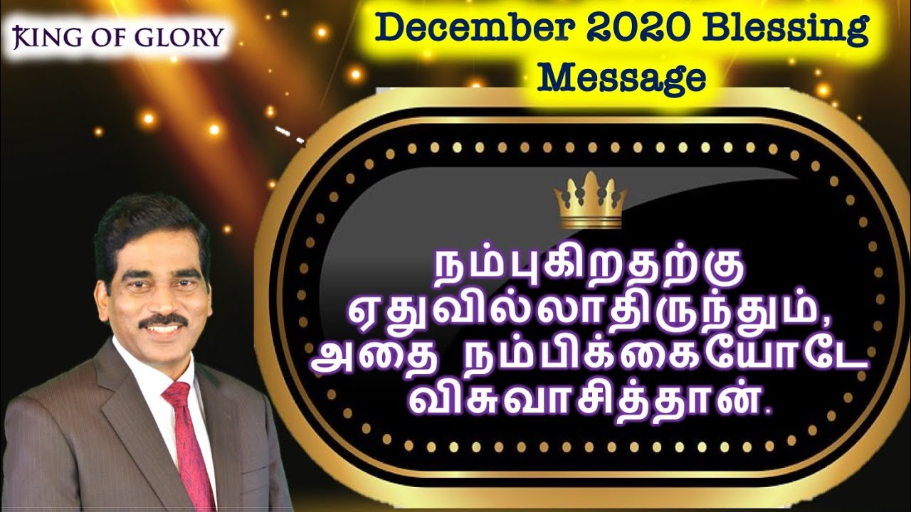 December 2020 Blessing Message - Tamil Christian Message