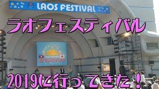 お散歩動画★2019年ラオスフェスティバルで料理とビララオに舌鼓を打つ@代々木公園 thumbnail