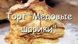 """Торт """"Медовые шарики"""" с заварным кремом, простой рецепт."""