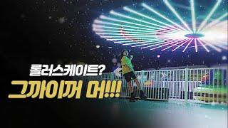 롤러스케이트 열두살 혜원양의 roller skating…