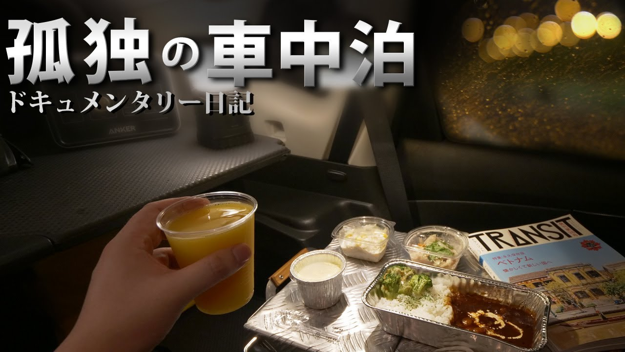 【孤独の車中泊】孤独な男の、リアルな車中泊ドキュメンタリー。雨音|夜釣り|工場【都会の片隅で暮らす】