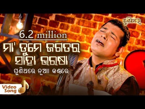 Maa Tume Jagatara Saha Bharasa  ମା' ତୁମେ ଜଗତର ସାହା ଭରସା Bishnu Mohan Kabi  Sidharth Music
