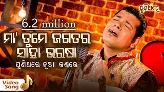 Maa Tume Jagatara Saha Bharasa | ମା' ତୁମେ ଜଗତର ସାହା ଭରସା - Bishnu Mohan Kabi | Sidharth Music