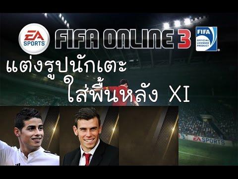 Fifa Online 3 - แต่งรูปนักเตะใส่พื้นหลัง XI