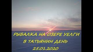 25 01 2020 Татьянин день на Озере Уелги Зимний клёв карася И снова поклёвки крупным планом
