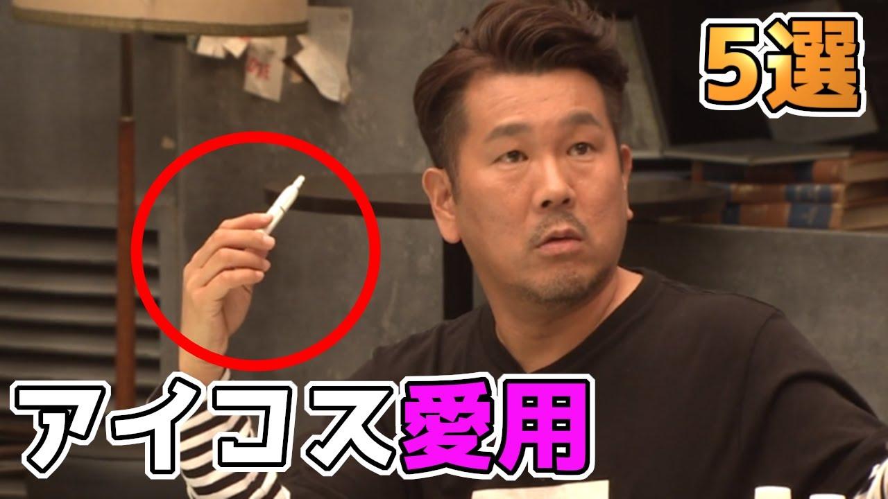 吸っ てる 芸能人 タバコ