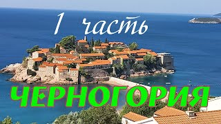 Черногория Часть 1