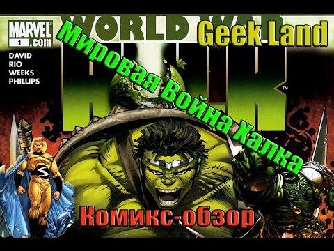 [Комикс-обзор] Мировая Война Халка