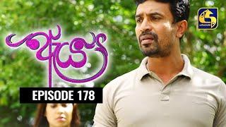 Aeya Episode 178 || ''ඇය '' || 22nd August 2020 Thumbnail