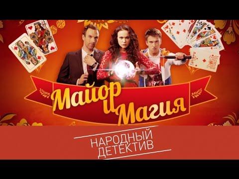 Майор и магия (1 сезон)
