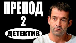 ПРЕПОД  2 (2017) детективы 2017, новинки фильмов, русские детективы