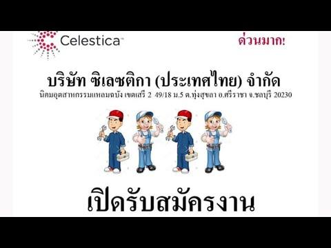 บริษัท ซิเลซติกา (ประเทศไทย) จำกัด รับสมัครพนักงาน 24 อัตรา