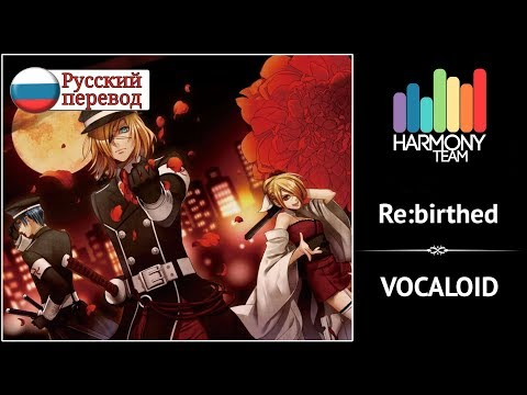 [Vocaloid RUS cover] j.am & Len - Re:birthed [Harmony Team]