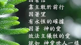 Publication Date: 2020-09-03   Video Title: 靈糧堂怡文中學校歌