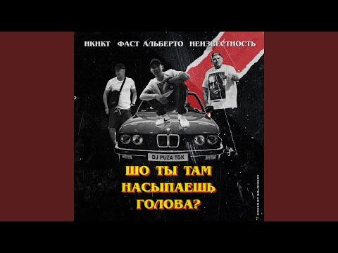 Голова (feat. НКНКТ, Фаст Альберто, DJ Puza TGK)