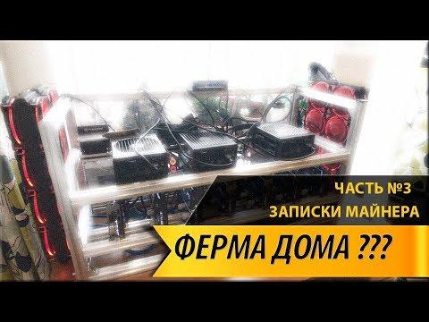 Домашний майнинг 1080ti Arctic Shtorm mini